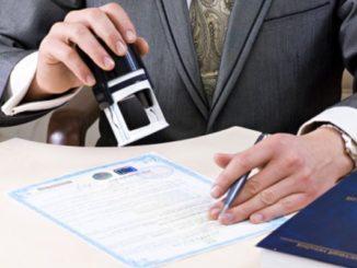 Заявление о государственной регистрации ООО 1