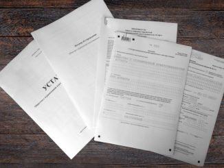 Документы для регистрации ООО 2