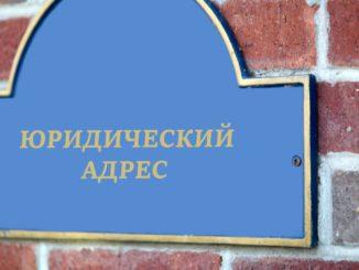 Юридический адрес для регистрации ООО 3